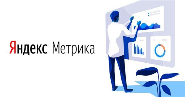 В Яндекс.Метрике появился новый тип цели – «Клик по кнопке»