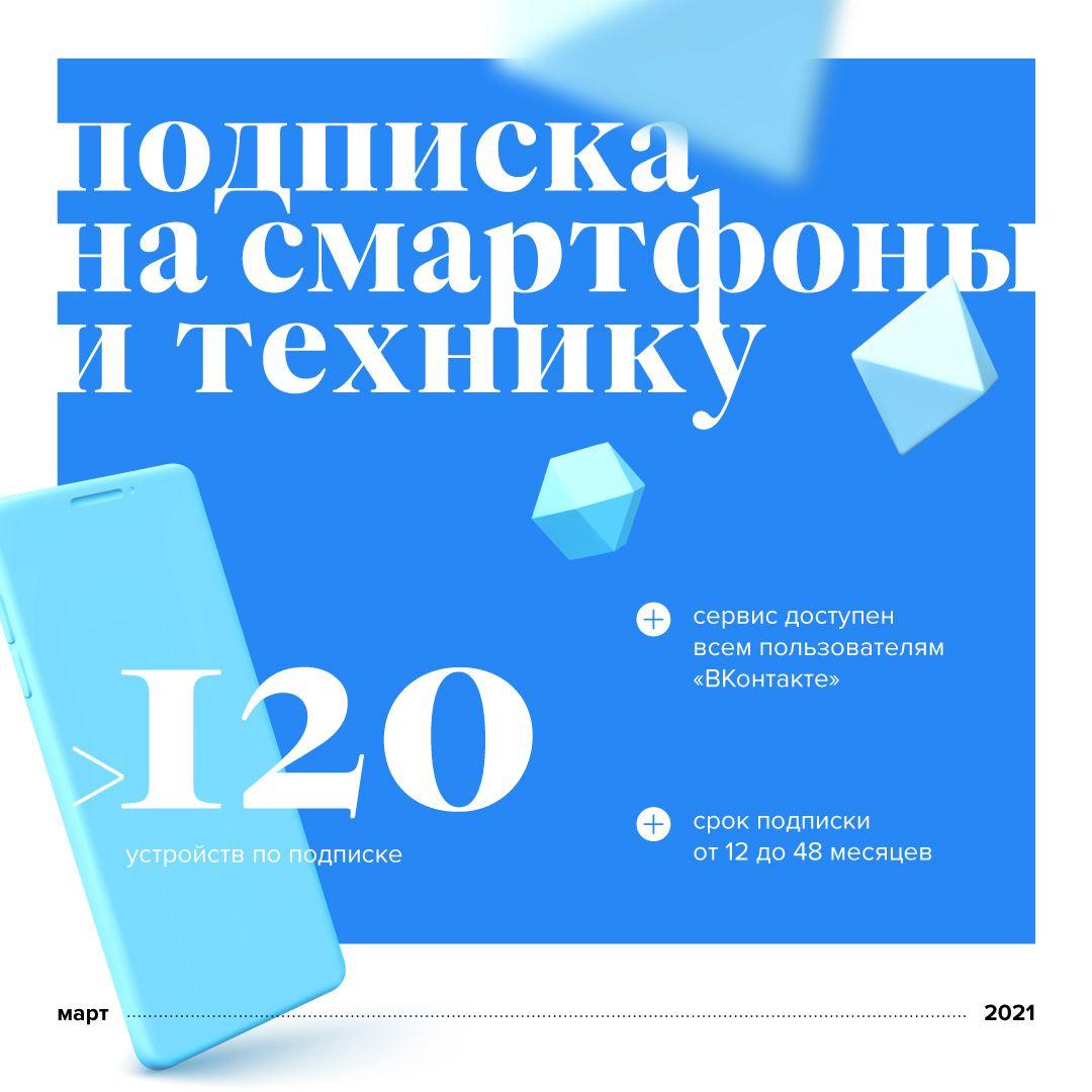 ВКонтакте появился сервис подписки на смартфоны и технику