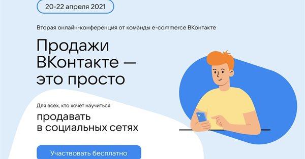 Вторая VK-конференция «Продажи ВКонтакте – это просто»