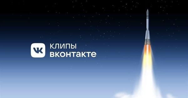 Клипы ВКонтакте покажут космос глазами Гагарина