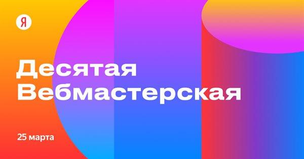 Трансляция десятой Вебмастерской Яндекса