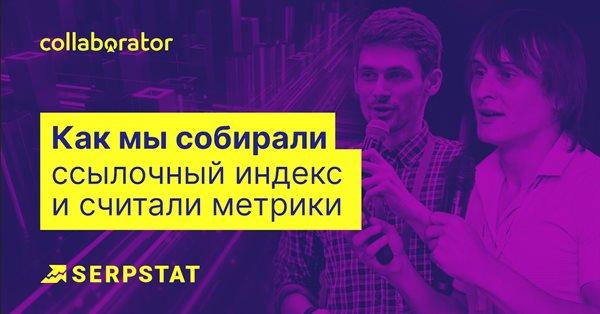 Бесплатный вебинар с Олегом Саламахой, основателем Serpstat