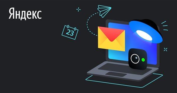 Яндекс.Почта 360 избавит от лишних рассылок