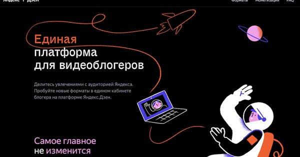 В Яндексе появится единая платформа для видеоблогеров