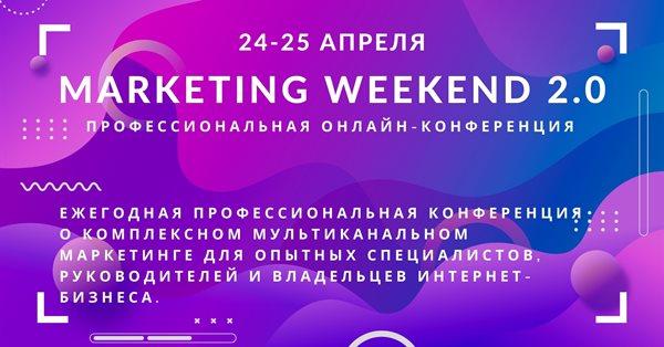 Marketing Weekend – бесплатная конференция о комплексном мультиканальном маркетинге