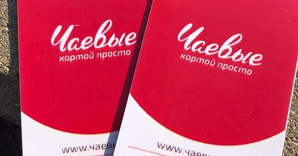 Яндекс купил сервис «Чаевые просто»