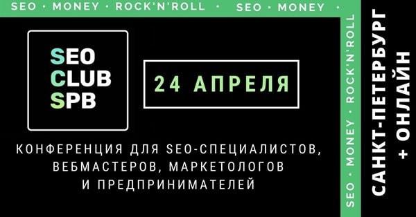 24 апреля состоится очередное заседание SEO CLUB SPB