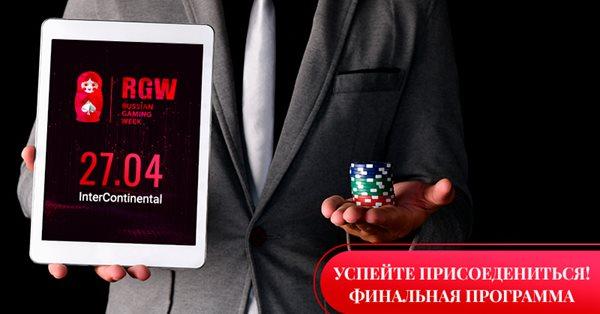 Осталась неделя до Russian Gaming Week 2021
