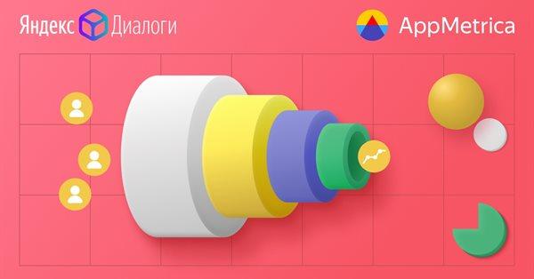 Яндекс.Диалоги представили новые возможности в аналитике навыков
