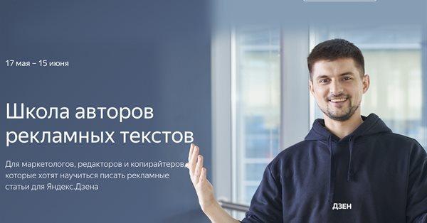 Яндекс.Дзен приглашает в Школу авторов рекламных текстов