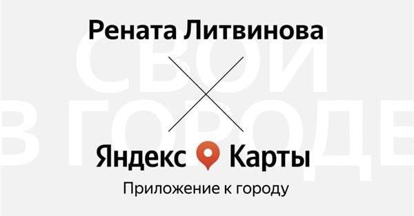 Яндекс.Карты заговорили голосом Ренаты Литвиновой
