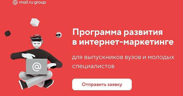 Mail.ru Group открыла набор в программу развития в сфере интернет-маркетинга для выпускников
