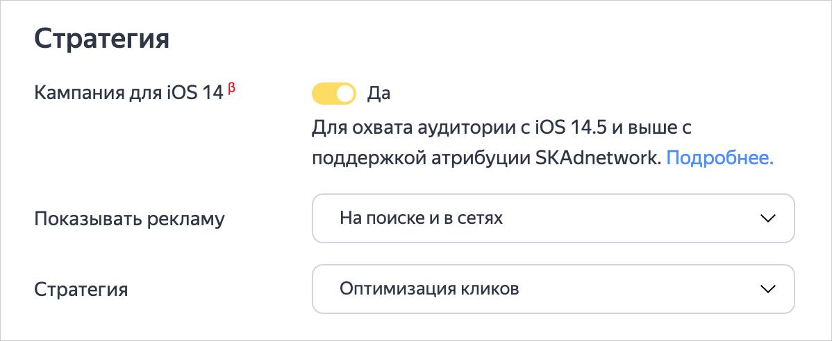 iOS 14.5 и реклама в Директе – главное, что нужно знать