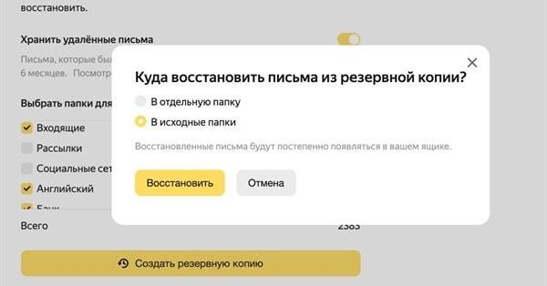 В Яндекс.Почте 360 появилось резервное копирование