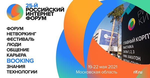 РИФ 2021 пройдет 19-22 мая в пансионате «Лесные дали»