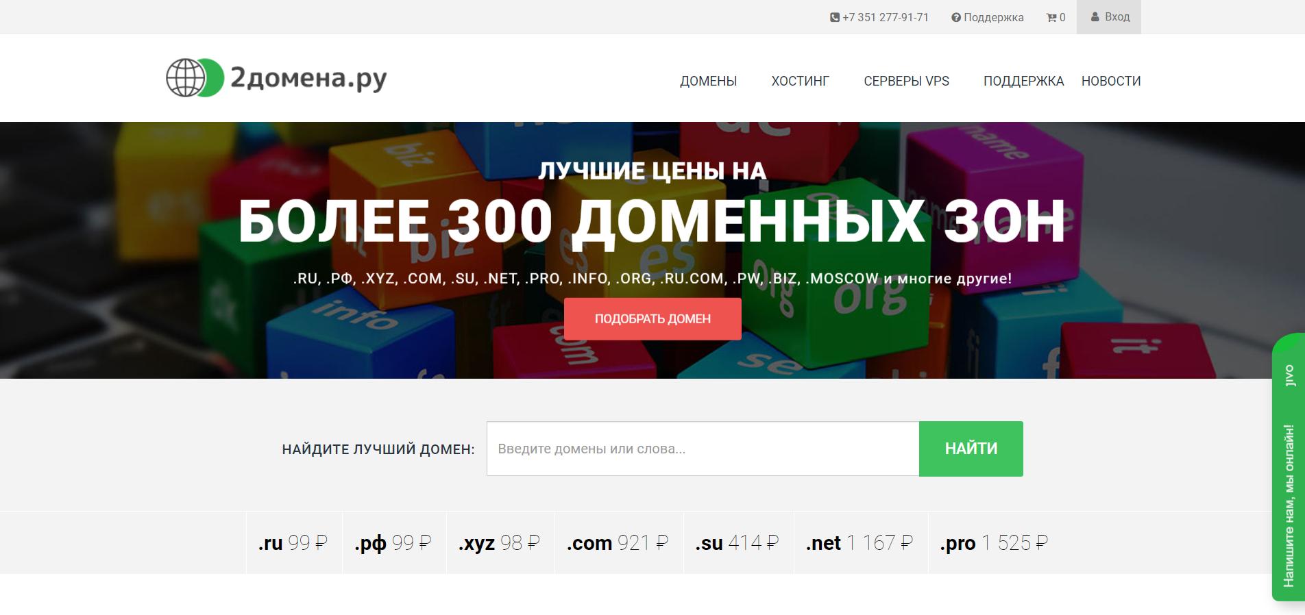 2ДОМЕНА.РУ - Выгодные цены на домены и профессиональный хостинг!