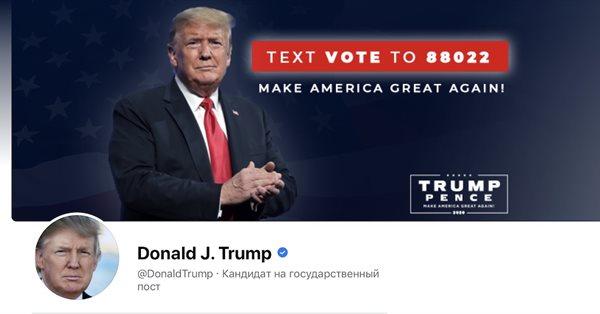 Блокировка аккаунта Дональда Трампа в Facebook остается в силе