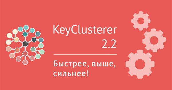В новой версии KeyClusterer оптимизирована скорость импорта и кластеризации запросов