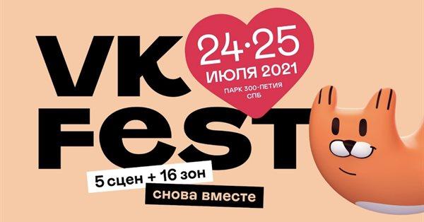 24 и 25 июля в Санкт-Петербурге состоится VK Fest 2021