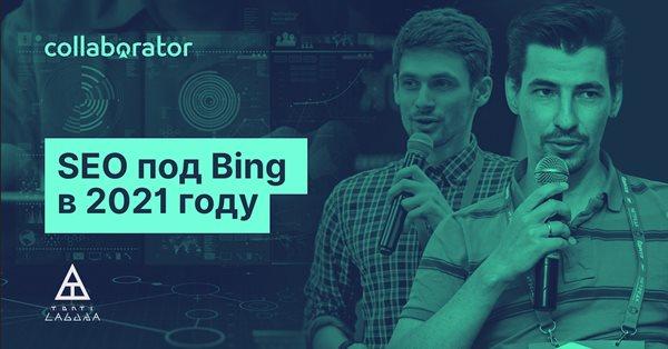 27 апреля пройдет бесплатный вебинар «SEO под Bing в 2021 году»
