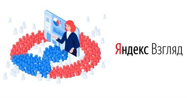 В Яндекс.Взгляде появилось тестирование видеокреативов
