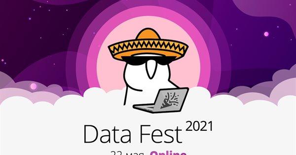 Бесплатная онлайн-конференция Data Fest 2021
