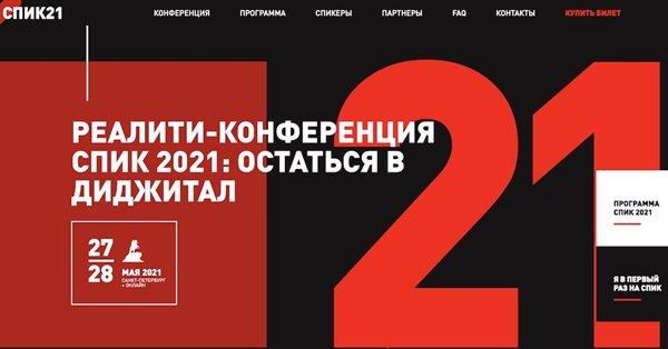 Реалити-конференция СПИК 2021: остаться в диджитал