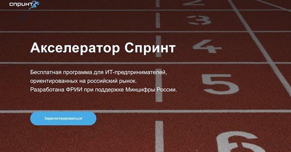 Минцифры РФ и ФРИИ запустили бесплатный акселератор для поддержки ИТ-компаний