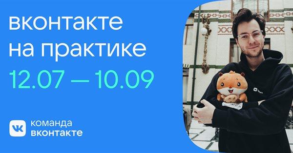 ВКонтакте запускает новый сезон стажировок