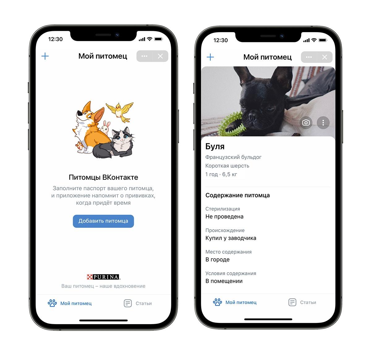 ВКонтакте появился новый сервис «Питомцы»
