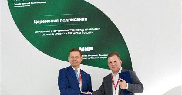 AliExpress Россия запустит программу лояльности для держателей карт «Мир»