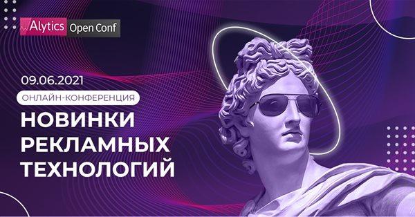 Alytics приглашает на бесплатную онлайн-конференцию о новинках рекламных технологий