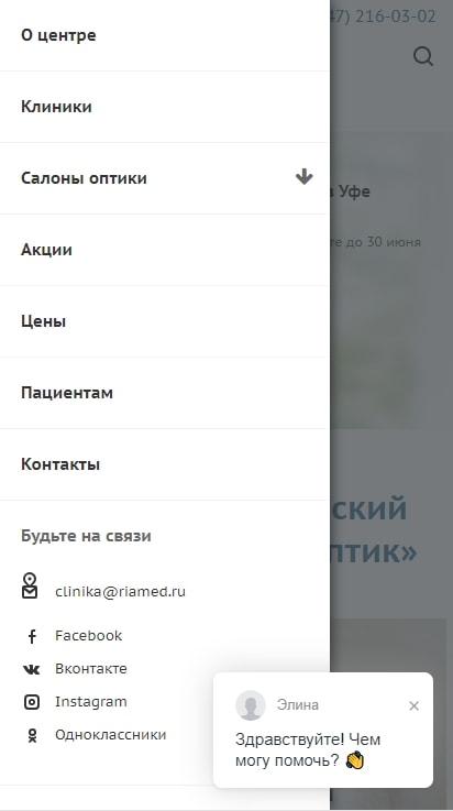 меню мобил