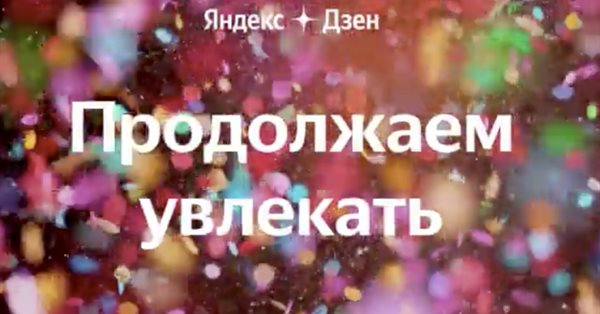 Яндекс.Дзену – 6 лет