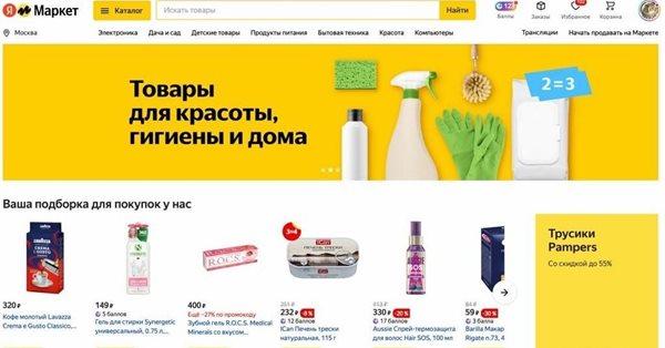 Яндекс.Маркет закрывает раздел «Покупки»