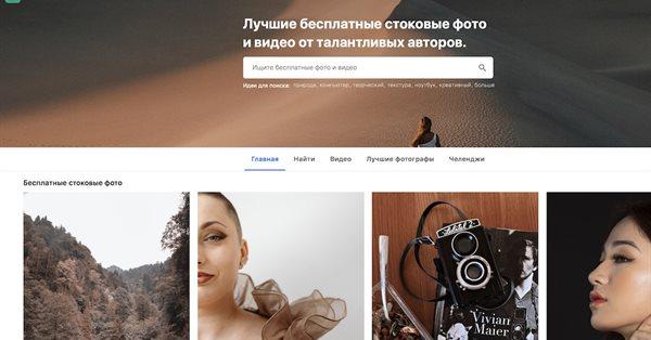 Бесплатный фотосток Pexels запустился в России