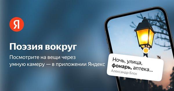 Умная камера Яндекса стала цитировать стихи