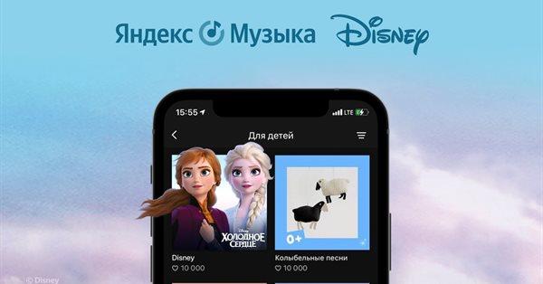 Яндекс.Музыка объявила о сотрудничестве с компанией Disney