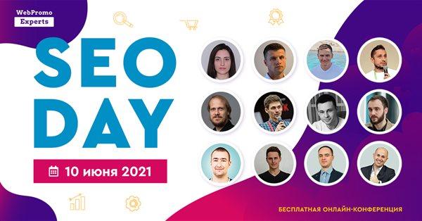 10 июня состоится бесплатная онлайн-конференция SEO Day