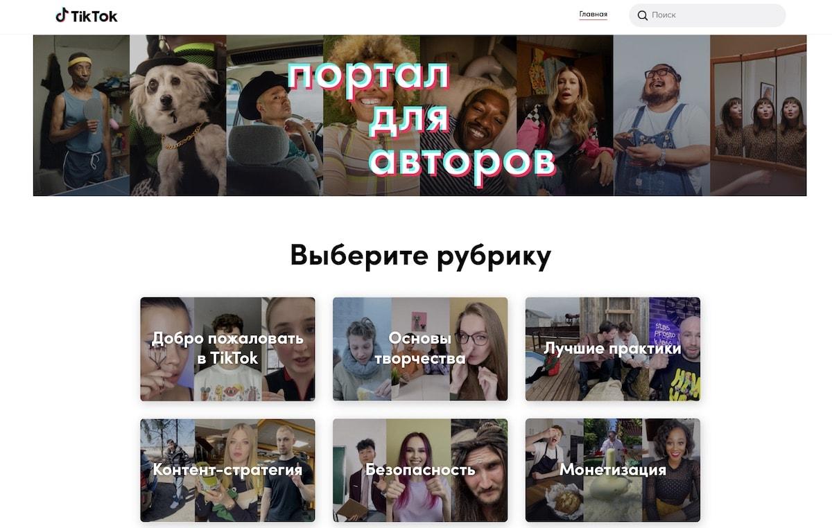 TikTok инвестирует 100 млн рублей в поддержку российских авторов контента