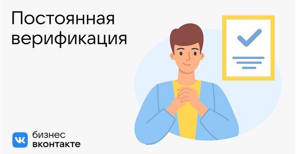 ВКонтакте делает верификацию для бизнеса постоянной