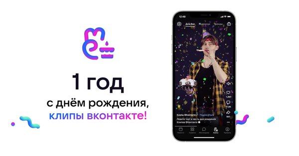 Число ежедневных просмотров клипов ВКонтакте достигло отметки в 300 млн