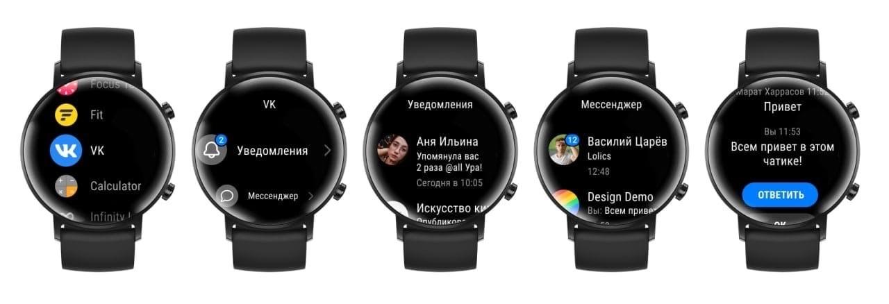ВКонтакте готовит запуск приложения для умных часов