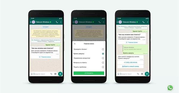 WhatsApp запускает новые возможности для общения компаний с клиентами