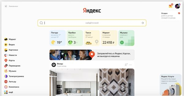 Яндекс рассказал, как эффективно взаимодействовать с Y1