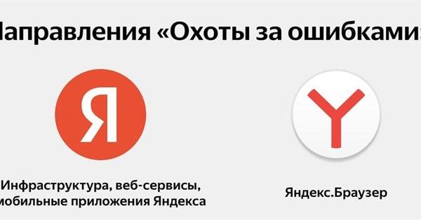 Яндекс перезапустил «Охоту за ошибками»