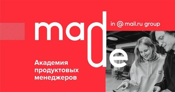 В Академии MADE стартует бесплатный курс для продуктовых менеджеров