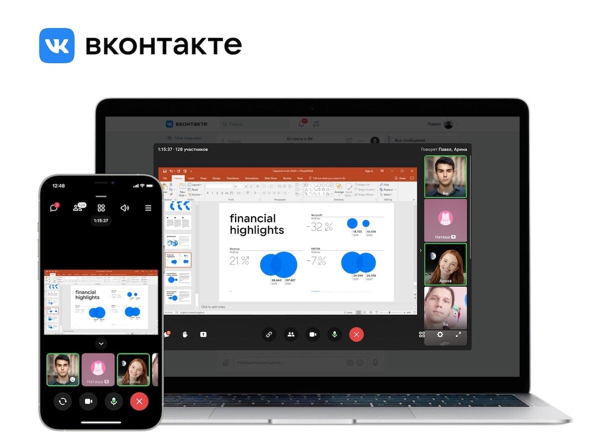 В звонках ВКонтакте появится демонстрация экрана в разрешении 4К