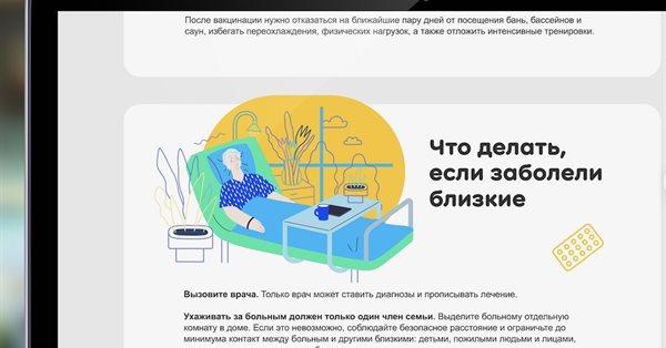Одноклассники запустили центр информации о COVID-19 и вакцинации