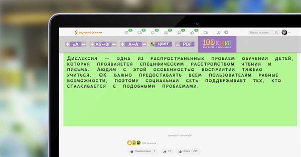 В Одноклассниках появился сервис конвертации текста для людей с дислексией